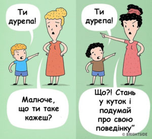 виховання